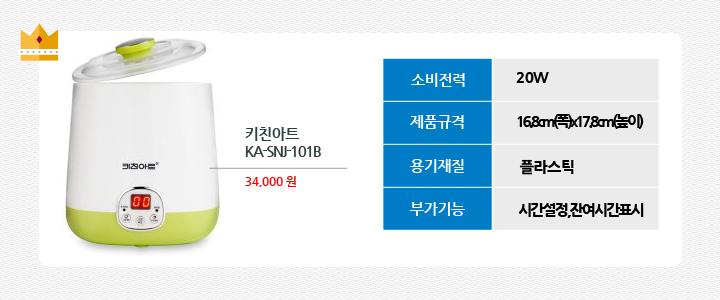 키친아트_KA-SNJ-101B.jpg