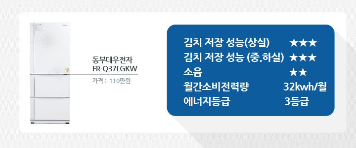 동부대우전자김치냉장고.jpg